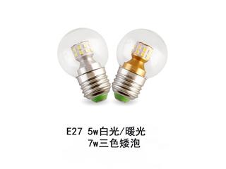 E27矮泡三色7W光源